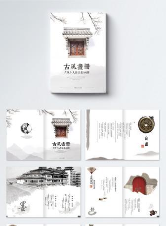 中国风文化宣传画册