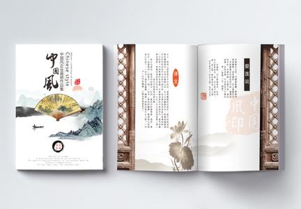 水墨中国风文化宣传画册图片