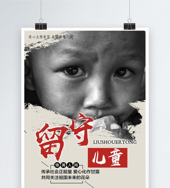 关爱留守儿童公益海报