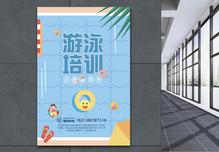 暑期游泳培训海报图片