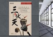 复古中国风三伏天风海报图片