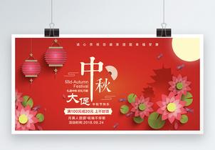 红色喜庆中秋节促销展板图片