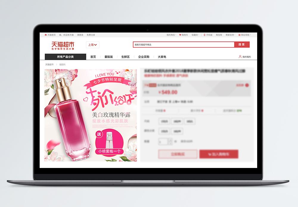 七夕玫瑰精华露化妆品促销主图图片