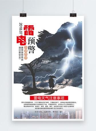 雷电天气预警公益海报