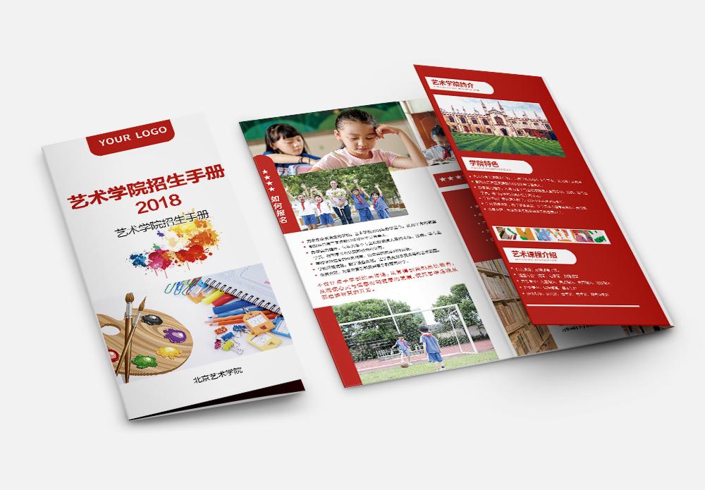 艺术学校招生手册三折页图片