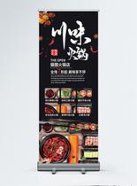 美味火锅促销展架图片