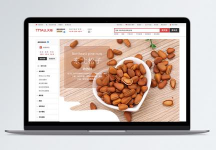 淘宝天猫东北松子食品详情页图片