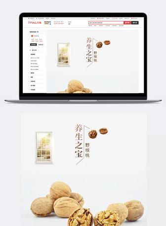 淘宝天猫核桃食品详情页描述模板