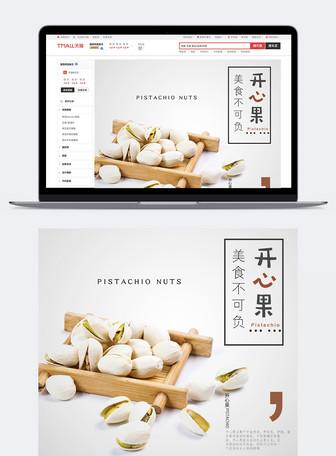 淘宝天猫开心果食品详情页