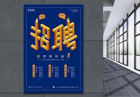立体字创意招聘海报图片