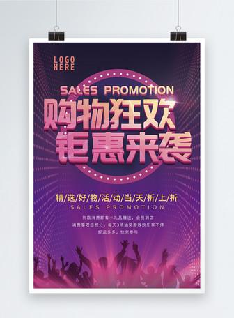 购物狂欢节促销海报