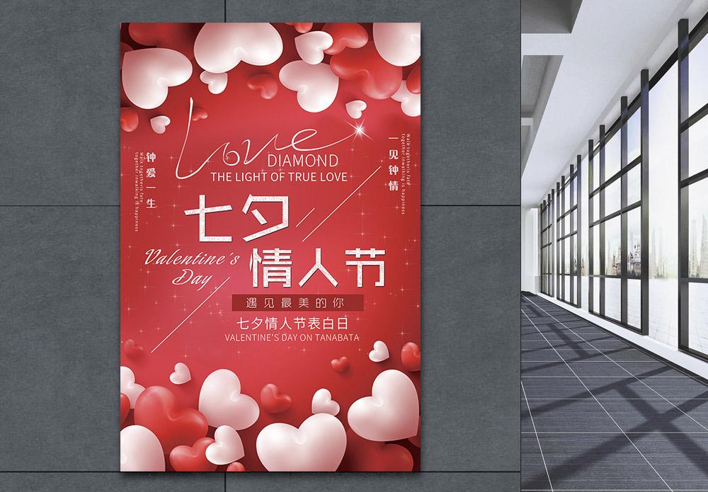 浪漫七夕海报设计图片