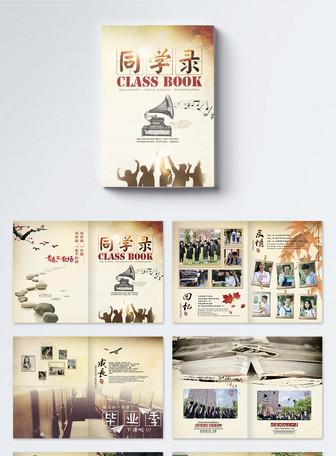 中国风怀旧同学录画册