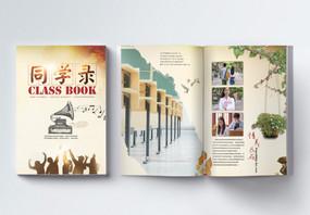中国风怀旧同学录图片