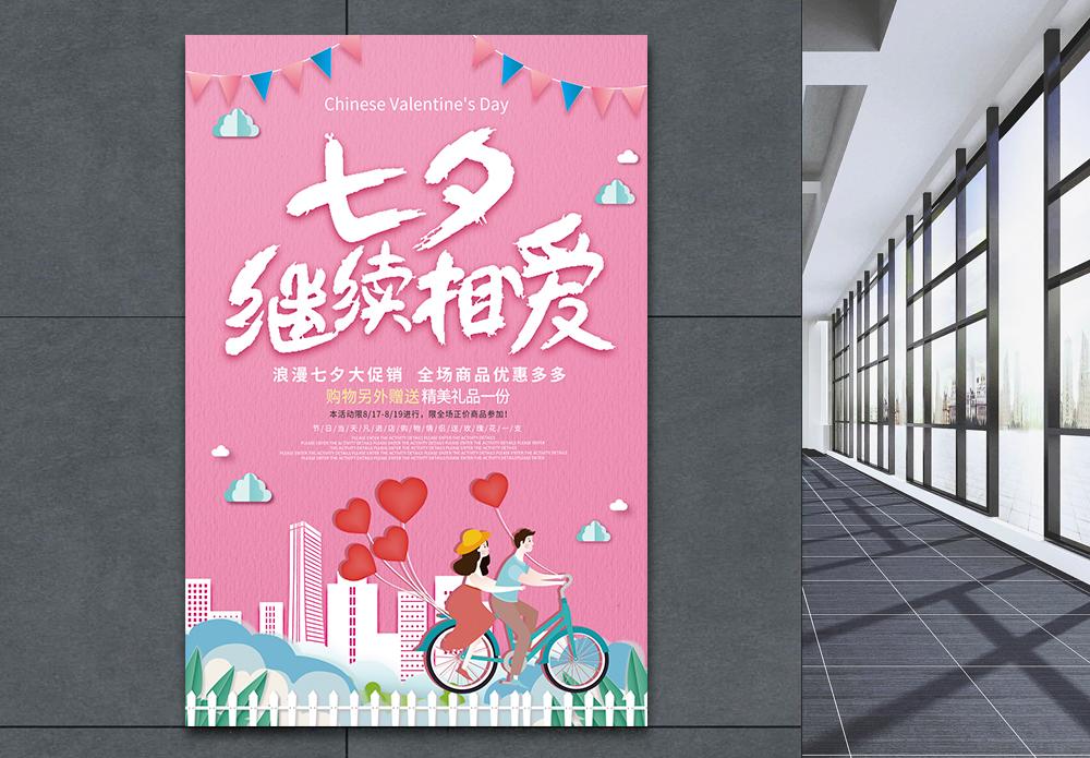 七夕粉色剪纸风格海报图片
