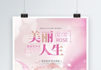 大气时尚美丽人生化妆品宣传海报图片