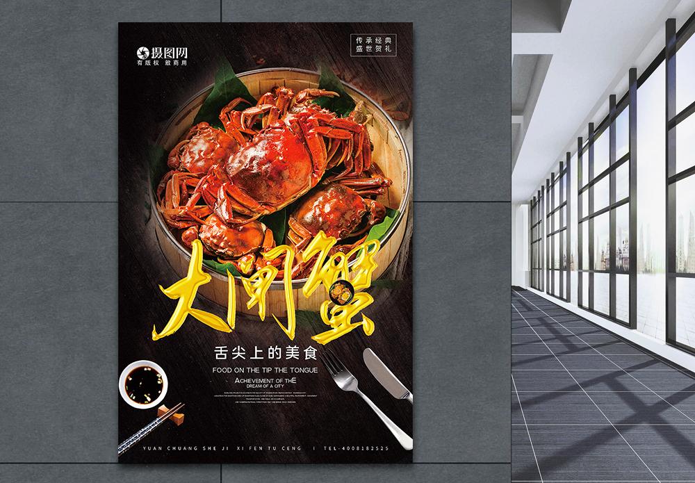 酷炫黑金大闸蟹餐饮美食宣传海报图片