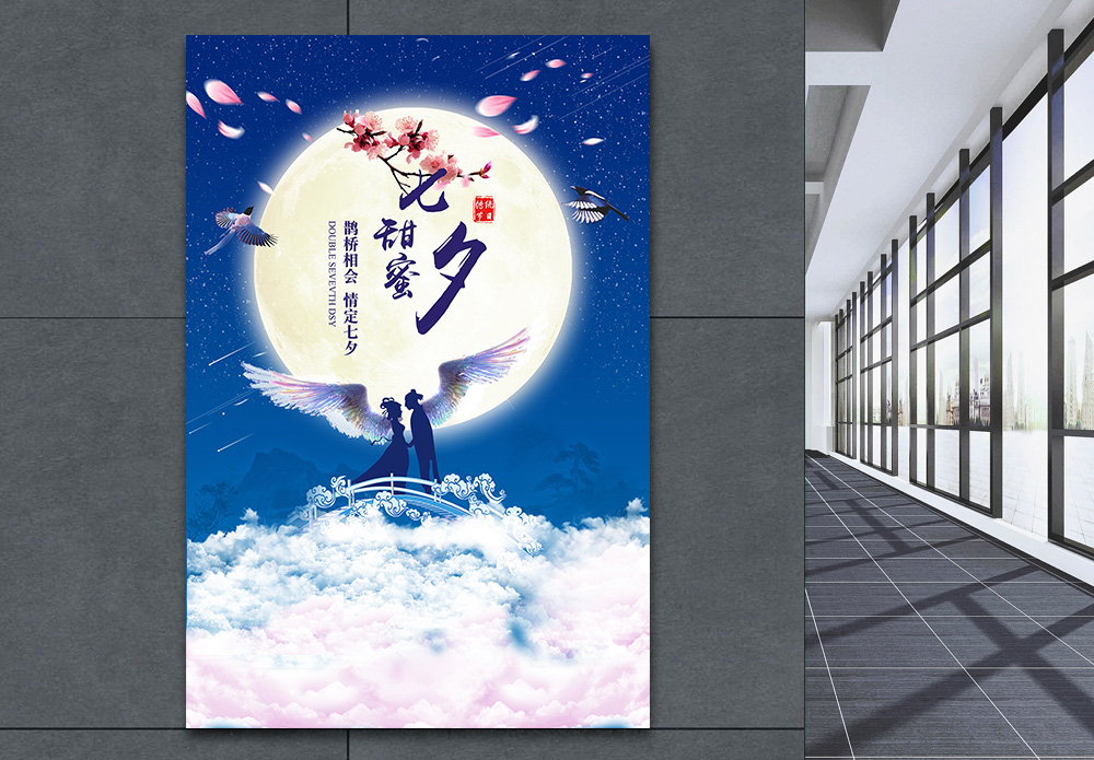 甜蜜七夕海报设计图片