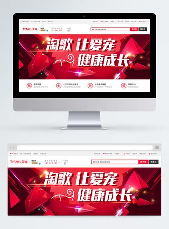 电商促销海报banner