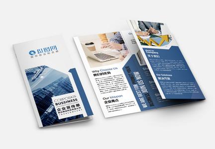 商务企业三折页图片