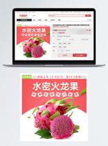 淘宝火龙果水果主图图片