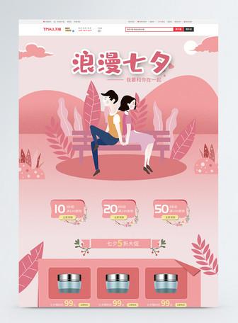 淘宝电商七夕首页