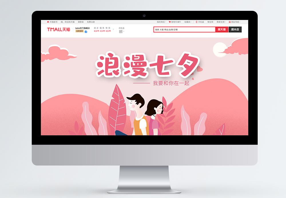 淘宝电商七夕首页图片