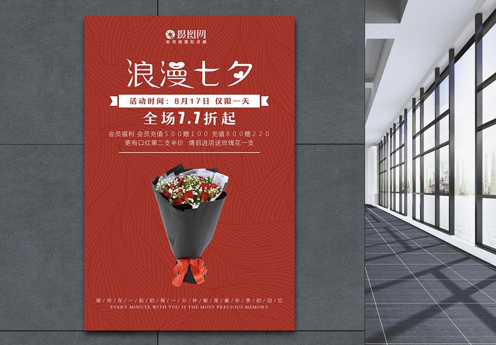 七夕情人节活动促销海报图片