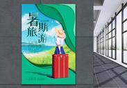 唯美暑期旅游宣传海报图片