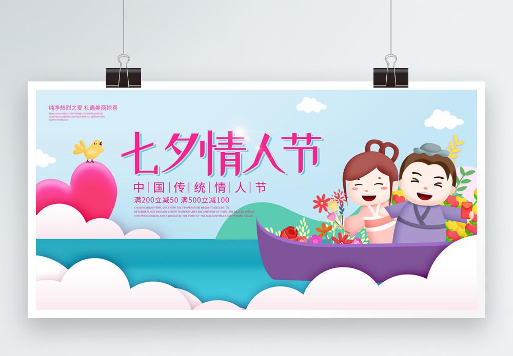 卡通七夕情人节宣传促销展板设计图片