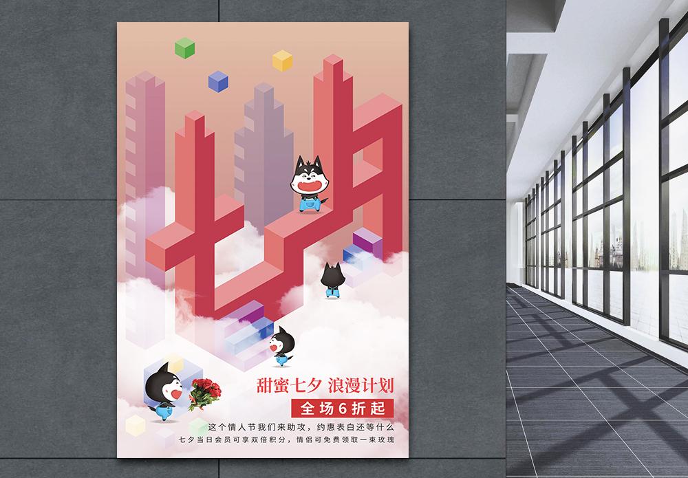 甜蜜七夕立体海报图片