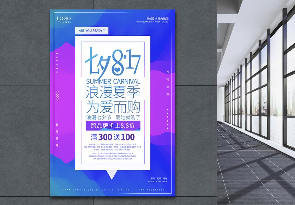 炫彩时尚七夕节宣传海报图片