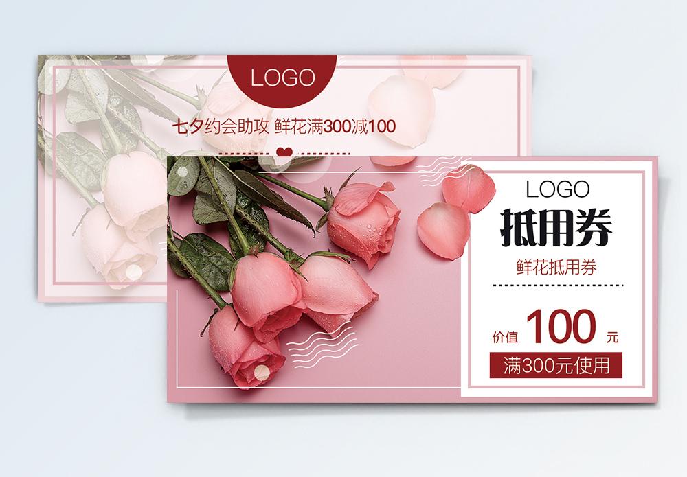 七夕情人节100元鲜花优惠券图片