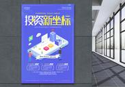 投资金融宣传海报图片