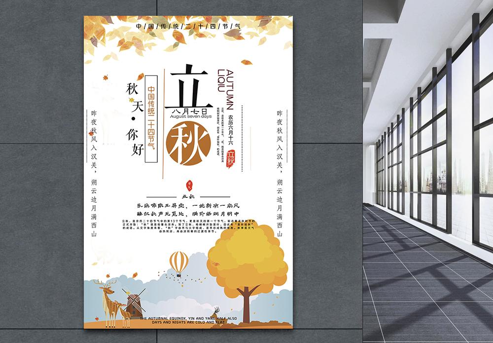二十四节气立秋海报图片