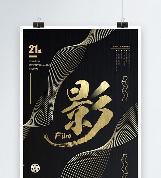高端大气黑金电影节海报图片
