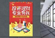 卡通投资理财宣传海报图片