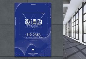 科技云数据发布会邀请函海报图片