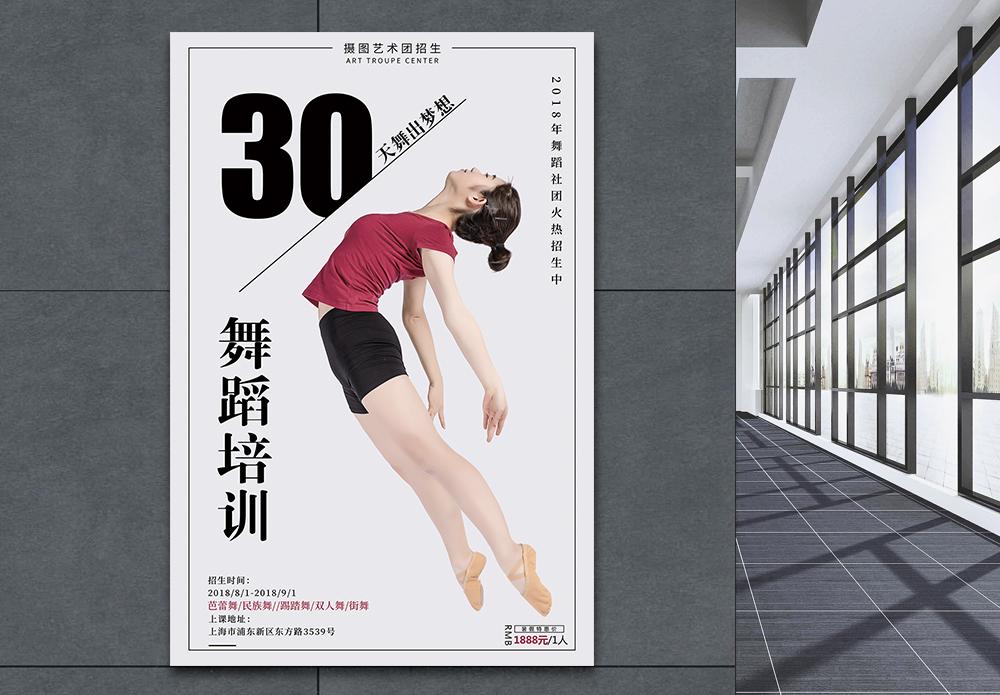 舞蹈30天培训海报图片