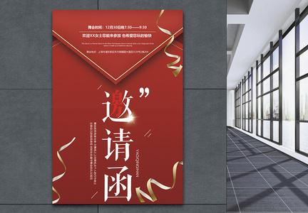 红色年终大气邀请函海报图片
