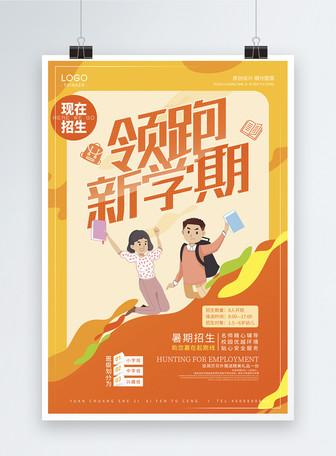 领跑新学期教育宣传海报