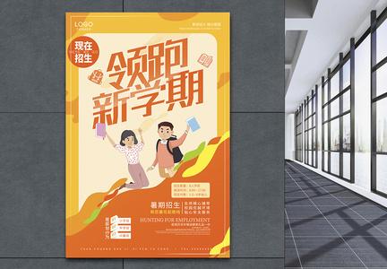 领跑新学期教育宣传海报图片