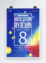 炫彩时尚周年庆促销宣传海报图片