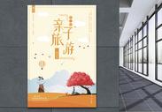 亲子旅游宣传海报图片