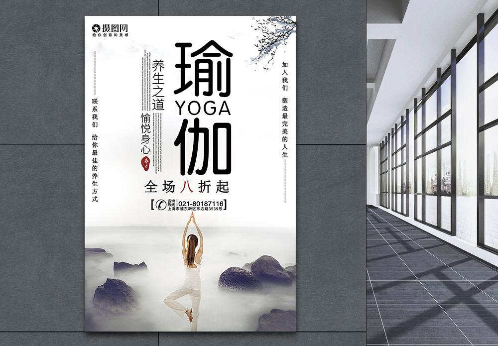 瑜伽养生海报图片
