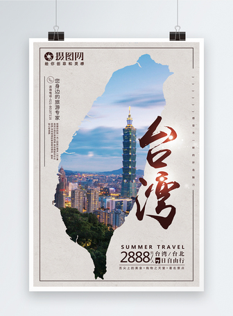 台湾旅游宣传海报