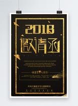 2018金色大气邀请函海报图片