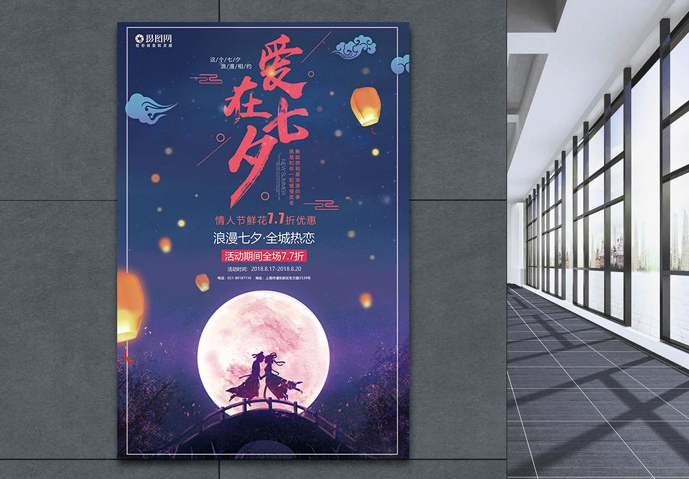爱在七夕促销海报图片