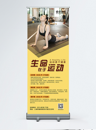 健身房课程X展架