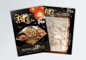 湘菜美食餐厅宣传单图片